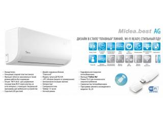 Новинка 2020 года! Уже на складе! Кондиционеры Midea серии AG Inverter AG-N (Мидея АГ Инвертор)