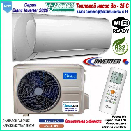 Инверторный кондиционер (тепловой насос) Midea MA-18N8DOHI-I/MA-18N8DOH-O серии Blanc Inverter 2020