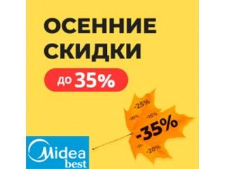 Скидки до -35%. Теплая осень - теплые цены!