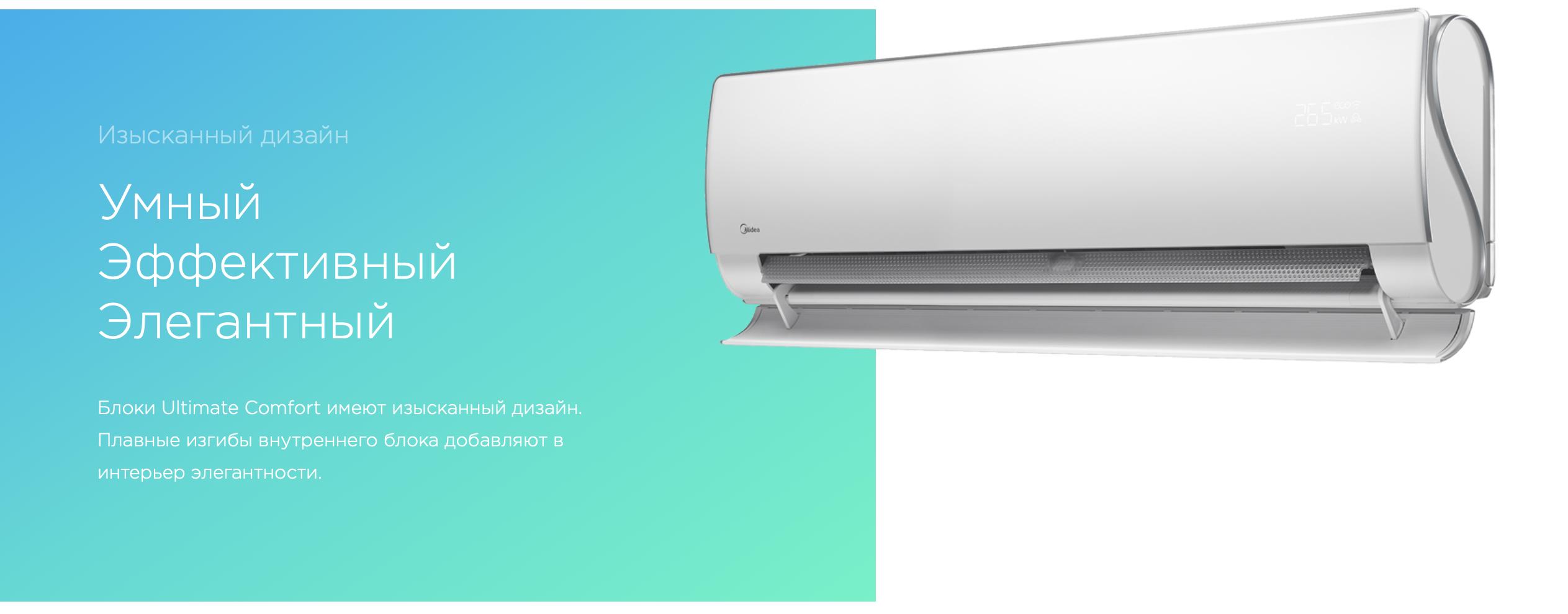 Купить кондиционер Midea Ultimate Comfort Inverter (Мидея Ультимате Комфорт) по лучшей цене, с гарантией