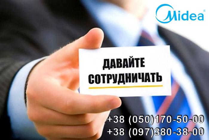 Купить кондиционеры Мидея оптом в Украине