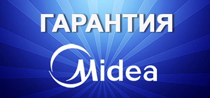 Кондиционеры Midea (Мидея) - купить с гарантией, низкая цена, надежность